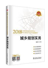 97875198195072018注册城乡规划师考试考点解读与历年真题解析:2018电力版:城乡规划实务