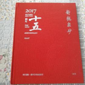 2017.十五周年.静观众妙(北妙)全新空白本