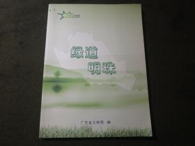 《绿道明珠:珠江三角区域绿道网文物分布图》
