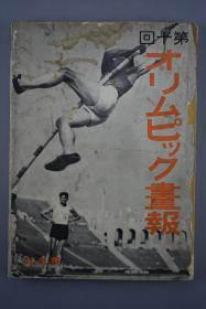 《第十回奥林匹克画报》大开本一册全 1932年洛杉矶奥运会 第10届奥林匹克运动会 中华民国旗 中国首次派出了一个3人组成的代表团 但运动员仅刘长春一人 奥运会场图 开幕式全景图 兴文社 1932年发行