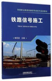 铁路信号施工/铁路职业教育铁道信号类系列规划教材