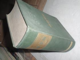 农机手册  (大32开硬精装上,下册合订本)    注明:此书只发快递!