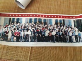 中国法学会第二期培训班合影