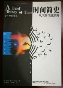 时间简史——从大爆炸到黑洞【10年增订版】