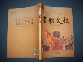 雷歌文化-雷州历史文化丛书-16开