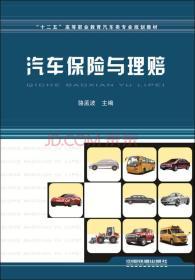 汽車保險與理賠