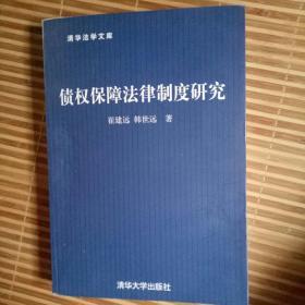 债权保障法律制度研究