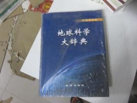 地球科学大辞典 (应用学科卷) 未开封