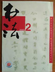书法2003.2 古代书法;故宫博物院藏:高昌砖选刊【一】【二】 古代的墨迹:高昌墓砖