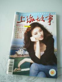 上海故事2012年第4期