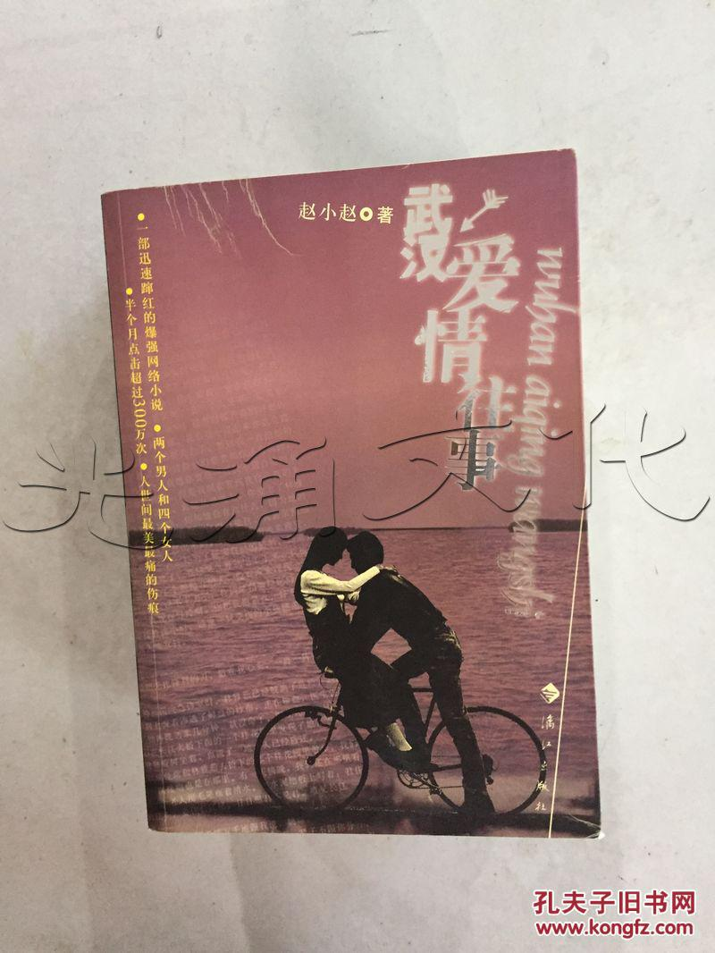 武汉爱情往事---[id:194313][%#51f5%#]---[中图分类法][!i247.