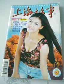 上海故事2007年第2期