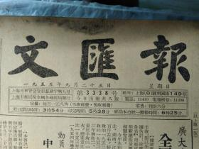 1955年9月25《文汇报》