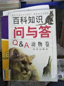 特价!百科知识问与答.动物卷9787541719318