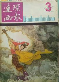 连环画报--1982-3