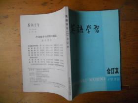 英语学习 合订本 1978
