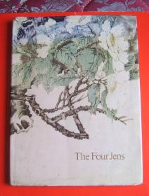< THE FOUR JENS >四任画集 77年远东精装本