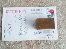 实寄签名明信片---刘殿学(著名作家)
