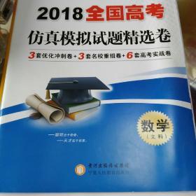 精选卷、数学(文科)