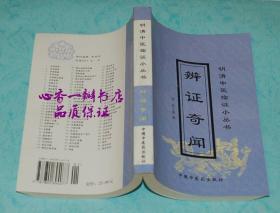 辩证奇闻(明.清中医临证小丛书/)