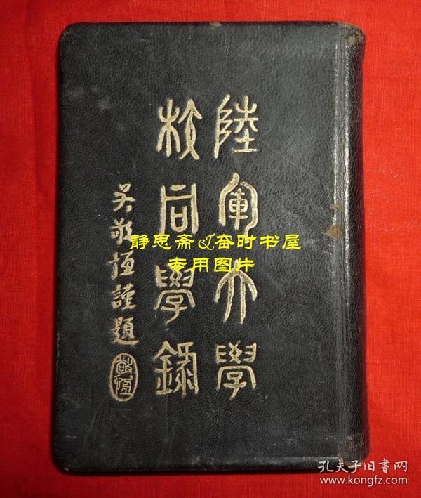 罕见抗战文献!陆军大学特别班第五期同学录,庞宗仪将军旧藏