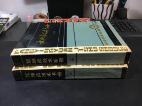放映员技术手册(上下)