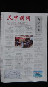 【报纸】天中诗词 2017年6月6日 【驻马店市诗词学会】