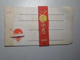 海鹰 凹凸版信封 4枚