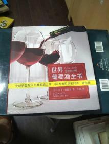 世界葡萄酒全书