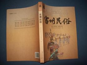 雷州民俗-雷州历史文化丛书-16开