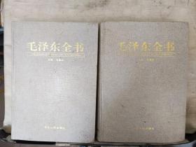 毛泽东全书(全六卷)