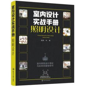 室内设计实战手册.照明设计