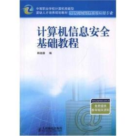 计算机信息安全基础教程(计算机网络技术及应用专业)