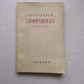 工程地质及路基设计(苏联铁路专家建议汇编)