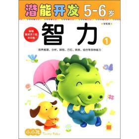 小小孩潛能開發叢書—智力5-6歲(1)