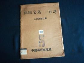 祖国宝岛——台湾 活页照片24张全 说明两张
