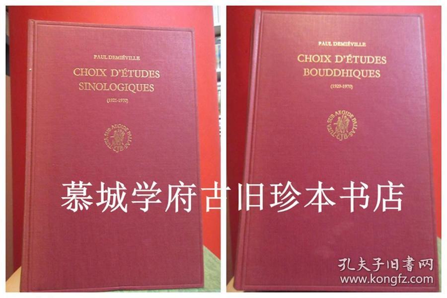 【稀见】《戴密微汉学论文选(1921-1970)》、《戴密微佛学论文选(1929-1970)》PAUL DEMIÉVILLE: CHOIX DÉTUDES SINOLOGIQUES / CHOIX DÉTUDES BOUDDHIQUES
