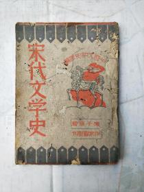 民国34年 作家书屋初版 陈子展著《宋代文学史》