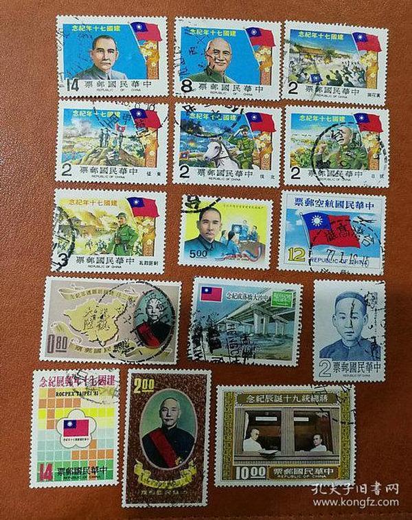 台湾信销票十几张
