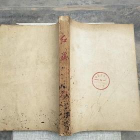 红旗杂志1964.13-24十二期合订本合售