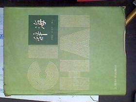 辞海缩印本1979年版