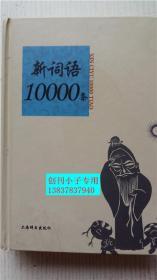 新词语10000条 刘海润 亢世勇主编 上海辞书出版社