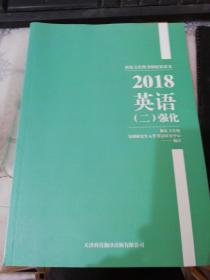 新东方在线考研配套讲义2018英语强化(二)
