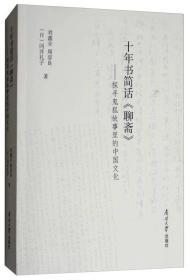 十年书简话《聊斋》:探寻鬼狐故事里的中国文化