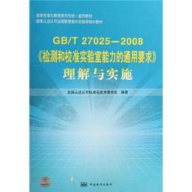 《檢測和校準實驗室能力的通用要求》理解與實施(GB/T27025-2008)