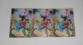 武侠--神功飞魔(上中下册) 1993年