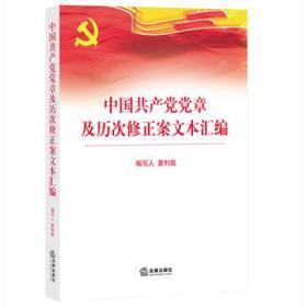 中国共产党党章及历次修正案文本汇编