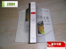音乐学文集(第二集)(1956-1996) W5