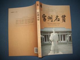 雷州名贤-雷州历史文化丛书-16开