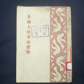 1951年初版     抗美援朝知识丛刊《美国人民革命运动》   [柜4-4-1]